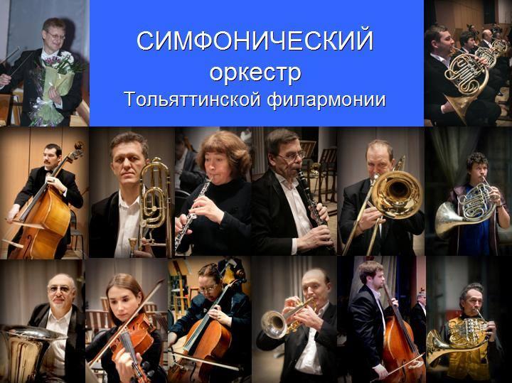 Симфонический коллаж