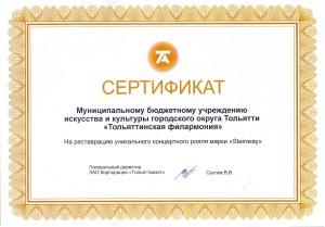 Сертификат_ТОАЗ