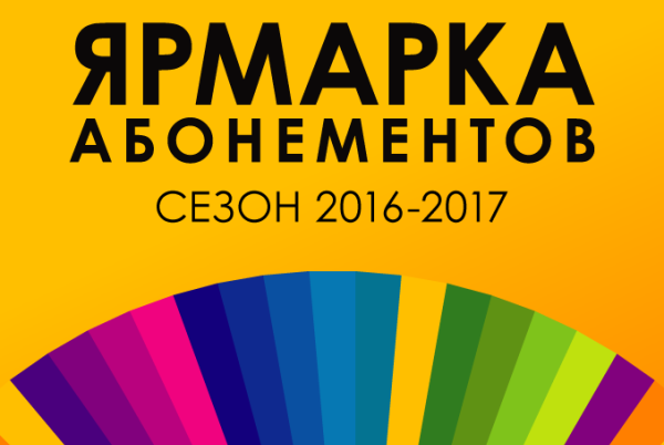 ярмарка 2016