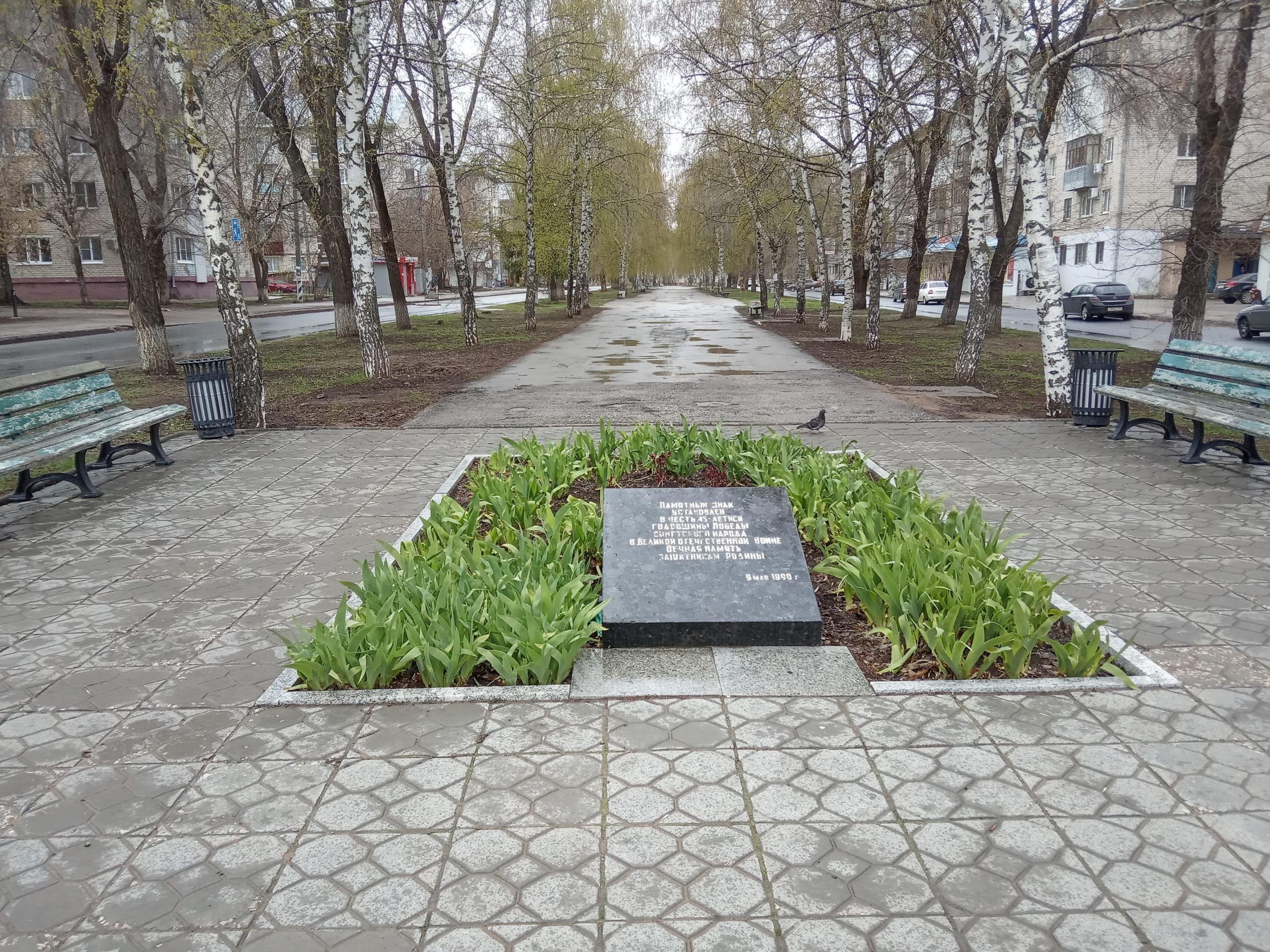 Памятный знак на пересечении ул. Победы и Молодежного бульвара, фото В.В.Радькова, апрель 2020 г.