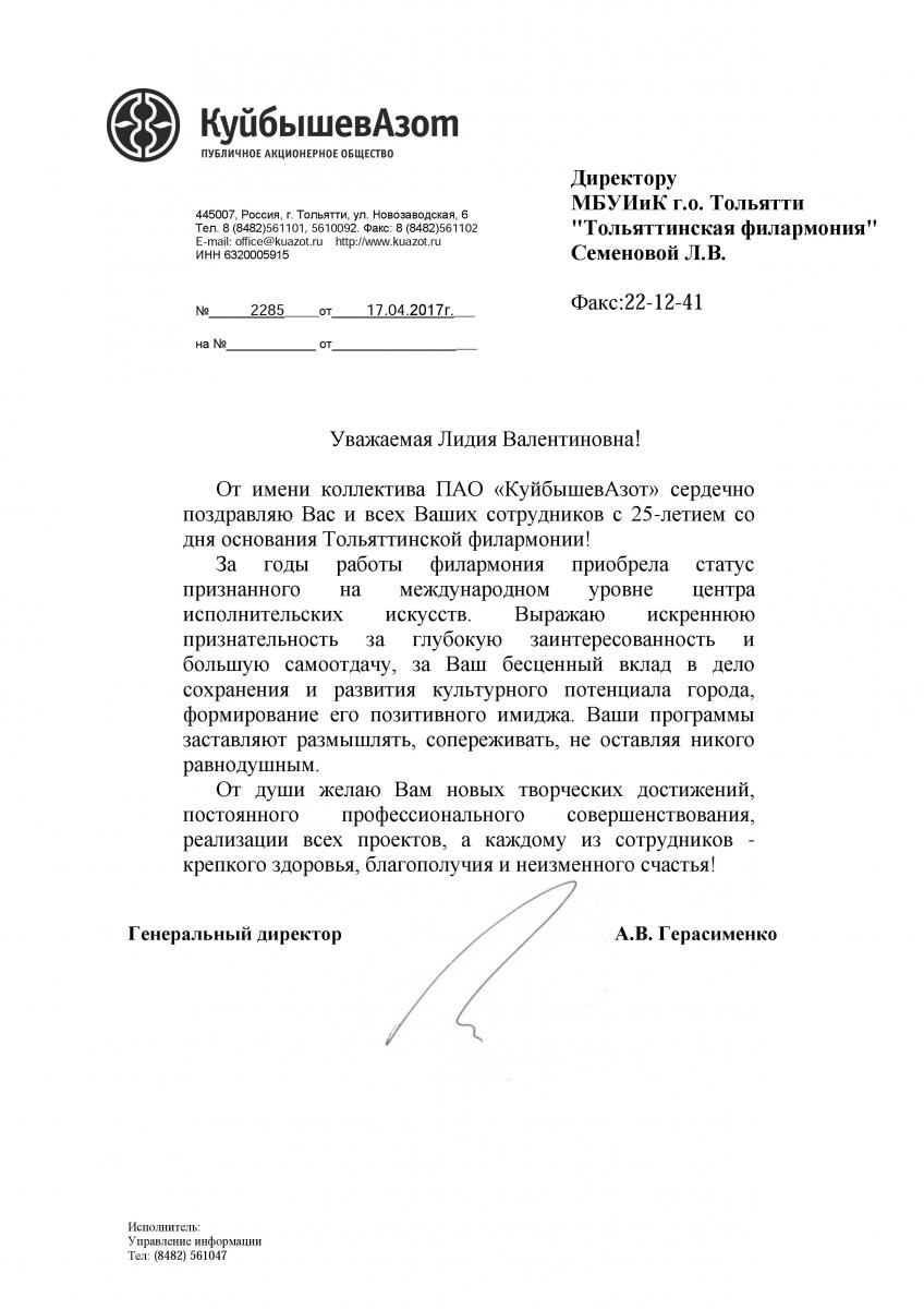 Поздравление секретаря официальное